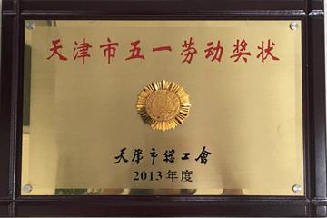 2013年天津市五一劳动奖状