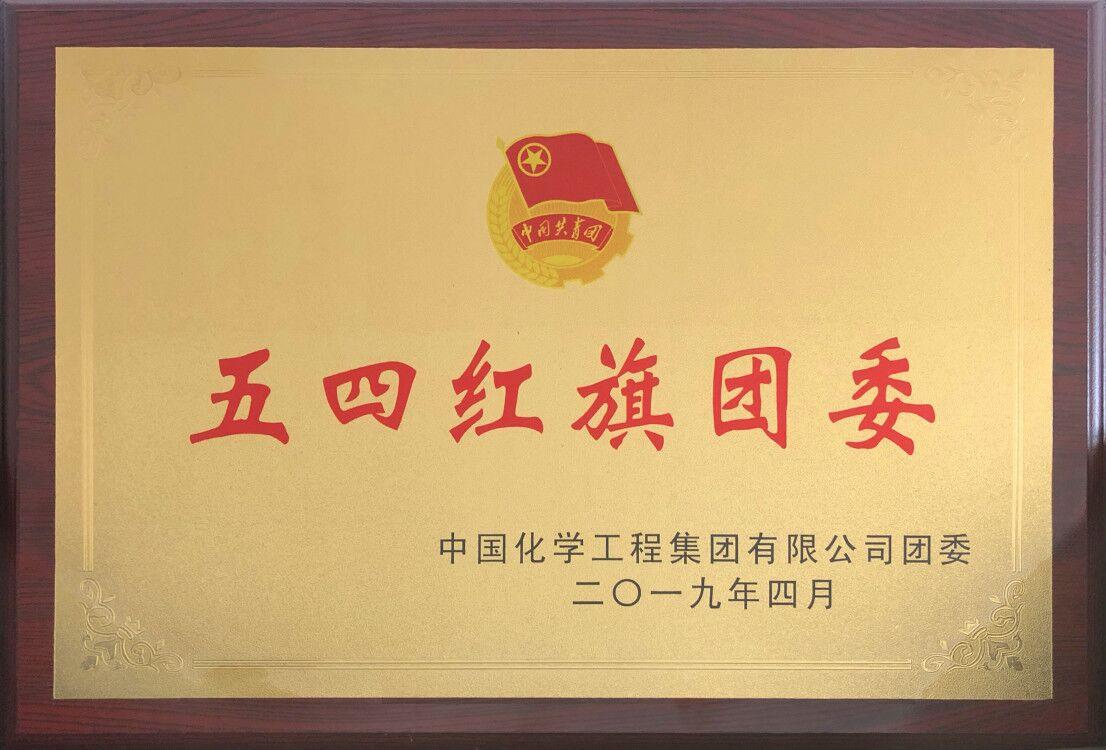 中国化学工程集团有限公司团委  五四红旗团委