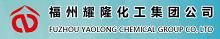 福州耀隆化工集团有限公司